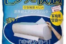 【プレゼント】ブレスから『空気の王様/AT254エアコンフィルター(外付け)』(5400円)を4名に!