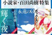 百田尚樹の『永遠の0』『ボックス!』 電子書籍化記念割引フェア開催中