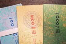 「地域通貨」がコロナ禍で再注目! 釣った魚やお悩み解決でポイントがもらえる!?