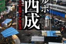 日本最大のドヤ街・西成で過ごした78日間... 人生は死ぬまでの暇つぶし?