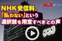 【動画】NHK受信料、「払わない」という選択肢を用意すべきとの声