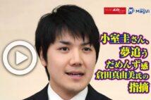 【動画】小室圭さん、夢追うだめんず感 倉田真由美氏の指摘