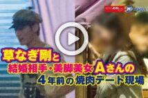 【動画】草なぎ剛と結婚相手・美脚美女Aさんの4年前の焼肉デート現場
