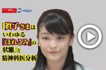 【動画】「眞子さまはいわゆる『ほれこみ』の状態」と精神科医分析