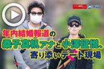 【動画】年内結婚報道の桑子真帆アナと小澤征悦、寄り添いデート現場