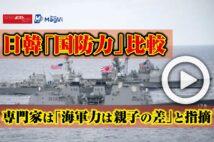 【動画】日韓「国防力」比較 専門家は「海軍力は親子の差」と指摘