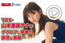 【動画】TBS・山本里菜アナがグラビアに挑戦!表情が素敵…