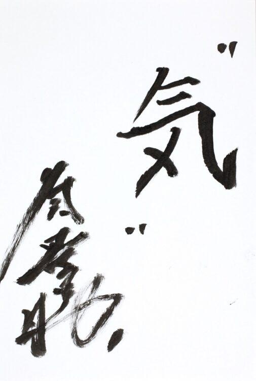 """""""綱とり""""懸かる男からの""""気""""合の一枚(写真/本人提供)"""