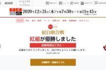 NHK紅白歌合戦の視聴率回復の背景には様々な要因が考えられる(公式サイトより)
