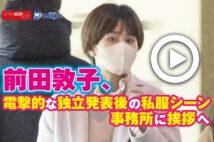 【動画】前田敦子、電撃的な独立発表後の私服シーン 事務所に挨拶へ