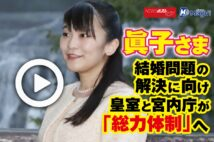 【動画】眞子さま結婚問題の解決に向け皇室と宮内庁が「総力体制」へ