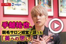【動画】手越祐也、脱毛サロン経営で語った「美への思い」