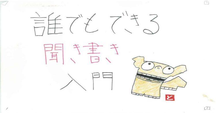 小田さんが全国を巡る好演で使っている紙芝居。