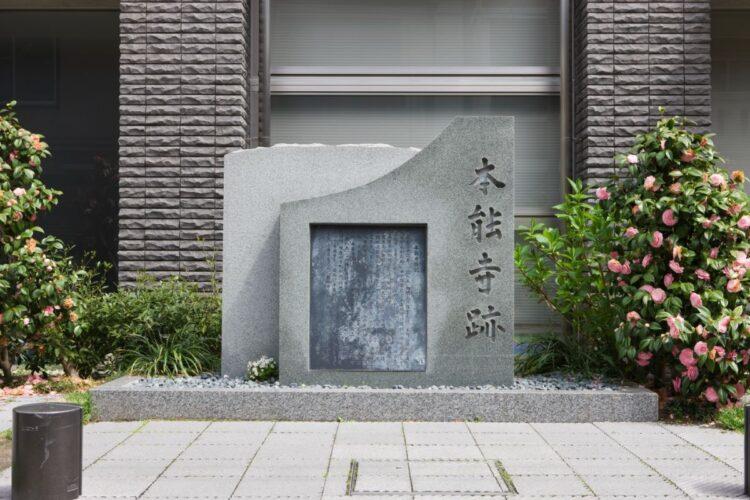 現場となった当時の本能寺跡地には碑が残る(時事通信フォト)