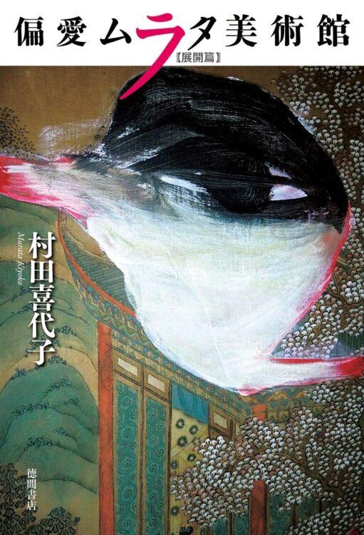 『偏愛ムラタ美術館【展開篇】』著・村田喜代子