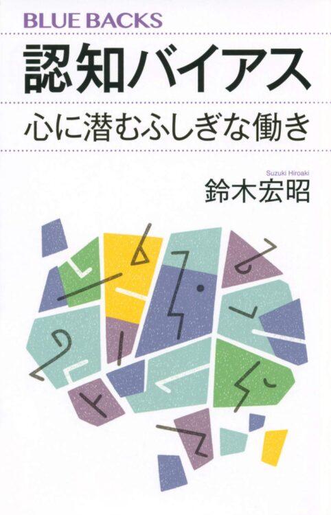 『認知バイアス 心に潜むふしぎな働き』著・鈴木宏昭
