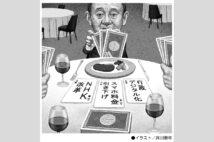 菅政権の政策に批判が集まる理由は?(イラスト/井川泰年)