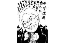 師匠・立川談志の演出とは異なる談笑の『富久』(イラスト/三遊亭兼好)