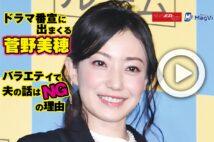 【動画】ドラマ番宣に出まくる菅野美穂 バラエティで夫の話はNGの理由