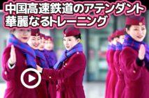【動画】中国高速鉄道のアテンダント 華麗なるトレーニングシーン