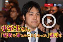 【動画】小室圭さん、「結婚を諦めたこともあった」証言も