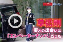【動画】草なぎ剛 妻との出会いは「エレベーターナンパ」だった