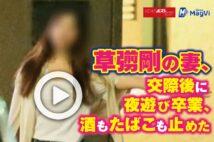【動画】草なぎ剛の妻、交際後に夜遊び卒業、酒もたばこも止めた