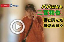【動画】パパになる二宮和也、妻と挑んだ妊活の日々