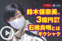 【動画】鈴木保奈美、3億円別宅購入 石橋貴明とはギクシャク