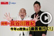 【動画】錦鯉・長谷川雅紀 今年の抱負は「歯医者行く!」