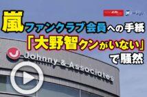 【動画】嵐ファンクラブ会員への手紙 「大野智クンがいない」で騒然
