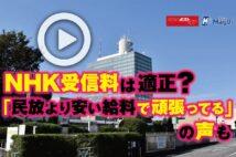 【動画】NHK受信料は適正?「民放より安い給料で頑張ってる」の声も