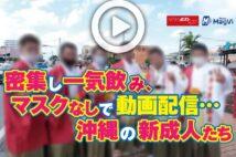 【動画】密集し一気飲み、マスクなしで動画配信…沖縄の新成人たち