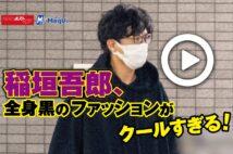 【動画】稲垣吾郎、全身黒のファッションがクールすぎる!