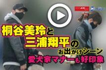 【動画】桐谷美玲と三浦翔平のお出かけシーン 愛犬家マナーも好印象