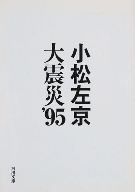 『大震災'95』(河出文庫)