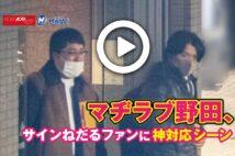 【動画】マヂラブ野田、サインねだるファンに神対応シーン