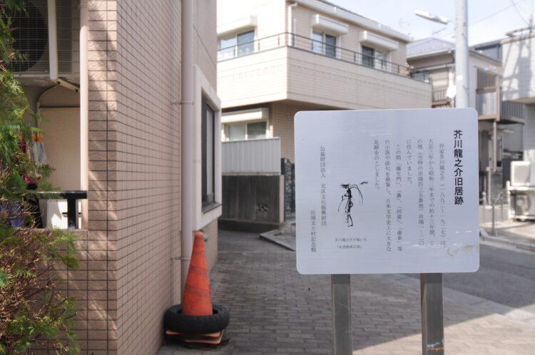 芥川龍之介の居住跡地。隣接地が売りに出されたため北区が購入。同地には芥川龍之介記念館が計画されている