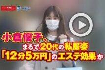 【動画】小倉優子、まるで20代の私服姿 「12分5万円」のエステ効果か