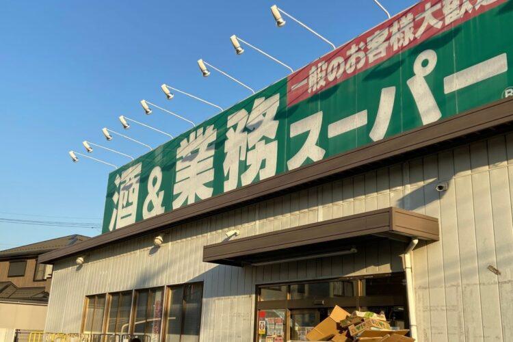 どんな食材も大容量で安い「業務スーパー」