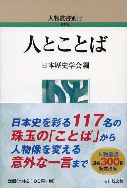 『人とことば』日本歴史学会・編