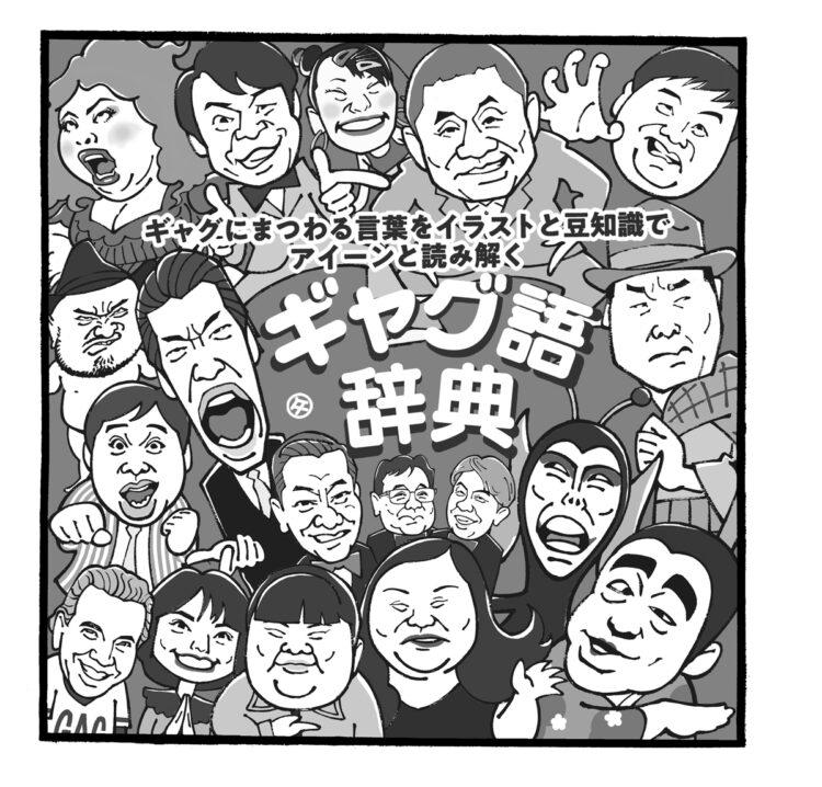 高田文夫氏が50年間の日本のギャグを集めた辞典を編集