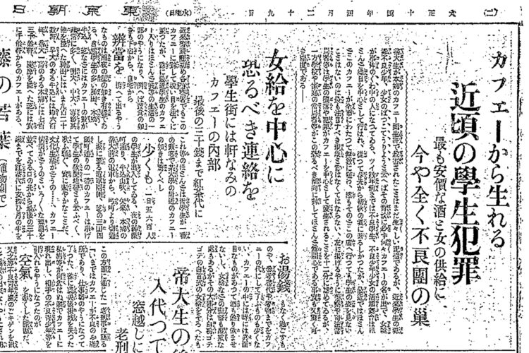 大正14年の朝日新聞(4月29日付)