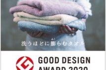 【プレゼント】日繊商工から『ココチエナスリムバスタオル』(900円)を25名に!
