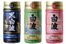【プレゼント】薩摩酒造から『さつま白波12度ペット』含む3種6本セット(計1080円)を20名に!