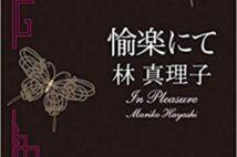 【今週の読みたい本】林真理子さんの官能美に満ちた傑作長編『愉楽にて』など4冊