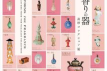 香油壺、香水瓶、香道具… 奥深い香りの歴史と文化に触れる『香りの器』展