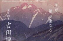 ダイアナ妃も愛した木版画家 『没後70年 吉田博展』