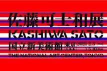 国立新美術館にて『佐藤可士和展』 30年の活動の軌跡を多角的に紹介