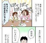 食べ盛り:今夜は納豆ご飯だけでいいですか?【第105回】